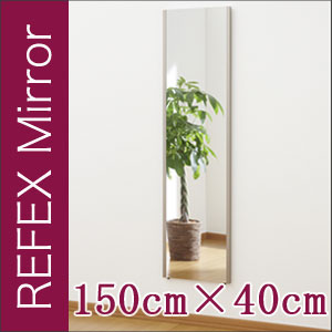 REFEX リフェクスミラー 割れない鏡 150cm×40cm 全4色 軽量フィルムミラー 吊り鏡 防災ミラー 軽量姿見(代引き不可) P12Sep14