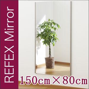 REFEX リフェクスミラー 割れない鏡 150cm×80cm 全4色 軽量フィルムミラー 吊り鏡 防災ミラー 軽量姿見(代引き不可) P12Sep14