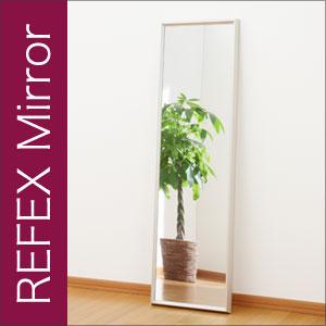REFEX リフェクスミラー ワンランク上の高級感!!アルミフレーム 150cm×45cm 割れない鏡 軽量フィルムミラー 吊り鏡 防災ミラー 軽量姿見(代引き不可) P12Sep14