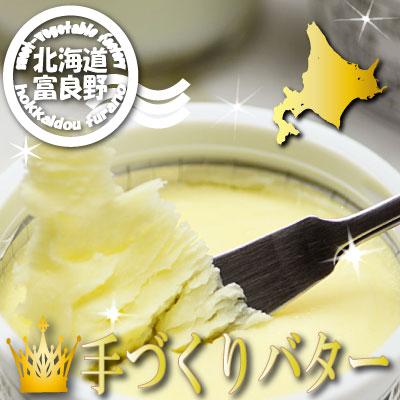 北海道 富良野産 極上 手作り ふらのバター 70g バター クール便 P12Sep14