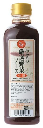 富良野 ふらの 野菜ソース 中濃 500g ソース P12Sep14