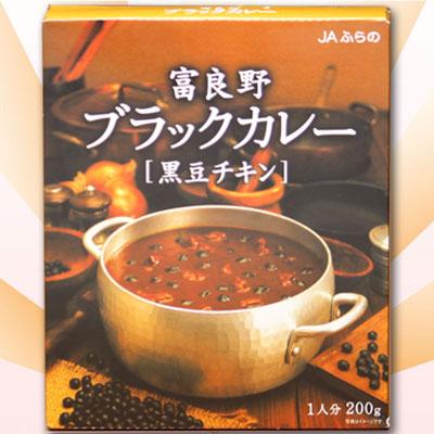 富良野 ブラックカレー 黒豆チキン 200g カレー P12Sep14