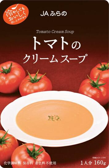 富良野 トマトのクリームスープ 160g スープ P12Sep14