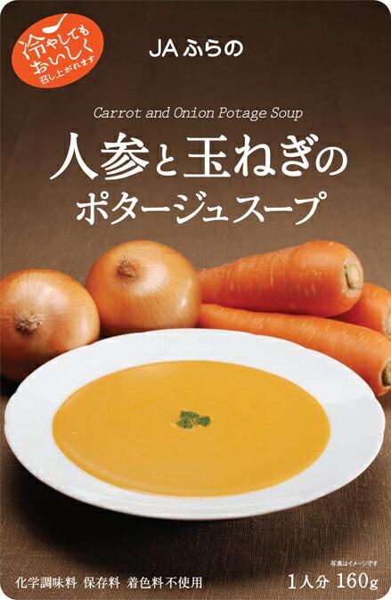 富良野 人参と玉ねぎのポタージュスープ 160g スープ P12Sep14