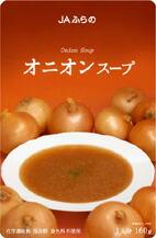 富良野 オニオンスープ 160g スープ P12Sep14