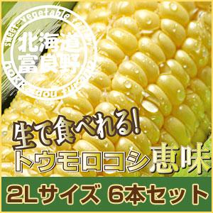 特級品 数量限定 北海道産 富良野 フルーツ とうもろこし 玉蜀黍 恵味(めぐみ) 2Lサイズ 6本セット P12Sep14