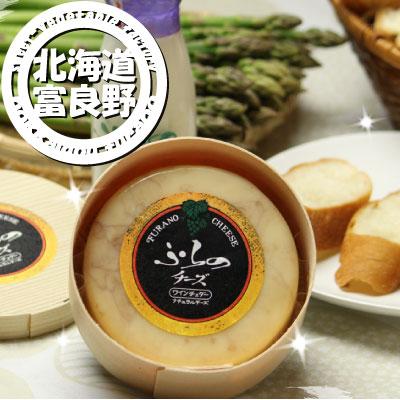 北海道 富良野産 ワインチェダーチーズ 225g チーズ P12Sep14
