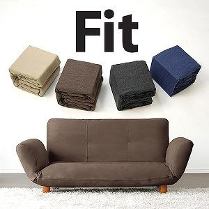「Fit」 A01専用カバーD01 ソファカバー カウチソファ専用(代引き不可) P12Sep14