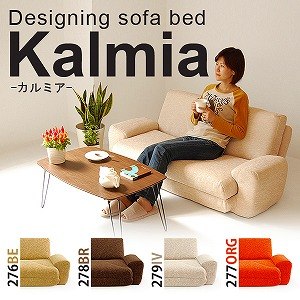 「Kalmia」 ソファベッドA19 リクライニング 5段階 ソファ ベッド(代引き不可) P12Sep14