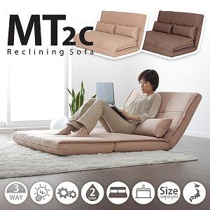 「mt2c」 リクライニングソファMT2 ソファベッド 日本製(代引き不可) P12Sep14