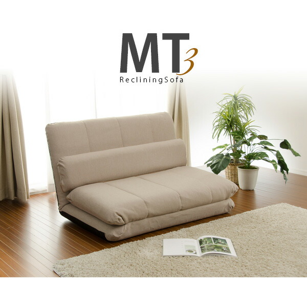 「mt3」 リクライニングソファMT3 ソファベッド 日本製(代引き不可) P12Sep14