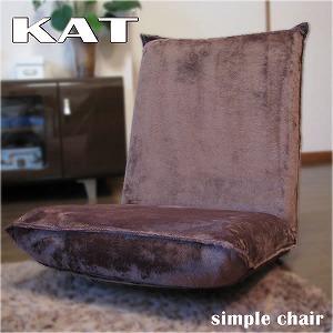「KAT」 ミドルバック座椅子KA2 リクライニング 5段階 いす イス(代引き不可) P12Sep14