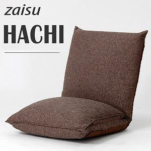 「HACHI」 低反発座椅子JU5 リクライニング 14段階 いす イス(代引き不可) P12Sep14