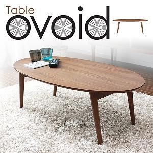 「Ovoidtable」 折りたたみテーブルY01 ローテーブル(代引き不可) P12Sep14