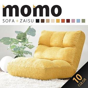 「momo」 ソファ座椅子 ソファ座椅子A243 いす イス ポケットコイル 日本製(代引き不可) P12Sep14