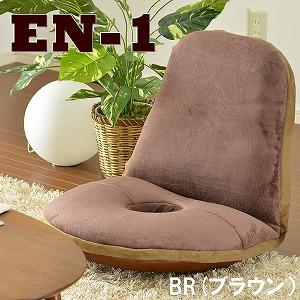 「EN-1」 低反発円座いす 円座イス 椅子 日本製(代引き不可) P12Sep14