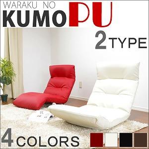 「和楽の雲PU」 日本製座椅子 リクライニング付きチェアー リクライニング レザータイプ 日本製(代引き不可) P12Sep14