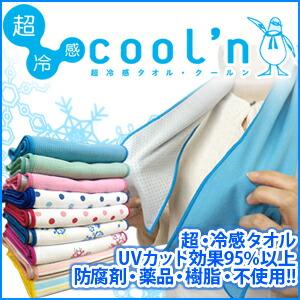 超冷感タオル・クールン cool'n 日本製 P12Sep14