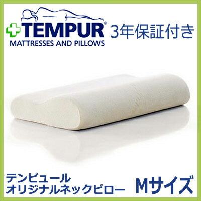 テンピュール 枕 オリジナル ネックピロー オリジナルネックピロー Mサイズ 正規品 3年間保証付 低反発枕 まくら テンピュール枕 tempur P12Sep14