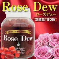 ローズデュー180粒 サプリ 薔薇 ローズ 口臭 体臭 P12Sep14