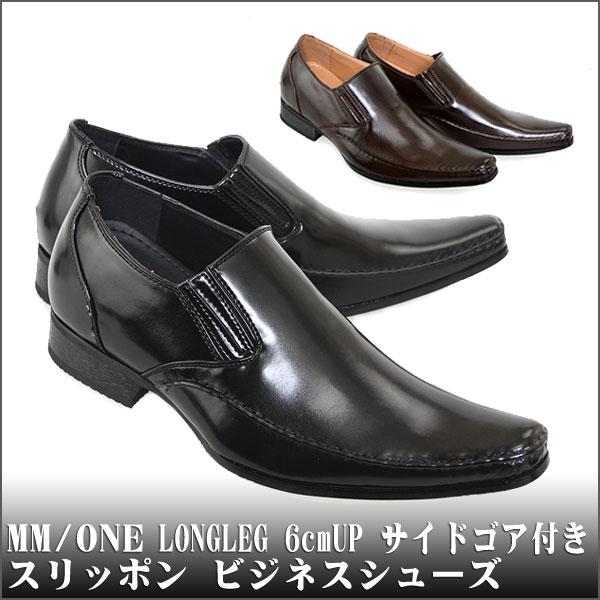 MM/ONE LONG LEG 6cmUP サイドゴア付き スリッポン ビジネスシューズ H1299-1(代引き不可) P12Sep14