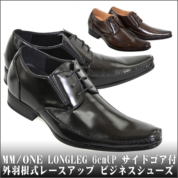 MM/ONE LONG LEG 6cmUP サイドゴア付き 外羽根式レースアップ ビジネスシューズ H1299-2(代引き不可) P12Sep14