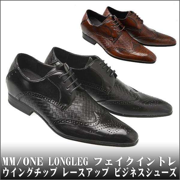 MM/ONE LONG LEG フェイクイントレ ウイングチップ レースアップ ビジネスシューズ ロングレッグシューズ H168(代引き不可) P12Sep14