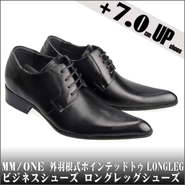 MM/ONE ひそかに身長UP! 外羽根式ポインテッドトゥ LONG LEG  ビジネスシューズ ロングレッグシューズ H2A1(代引き不可) P12Sep14
