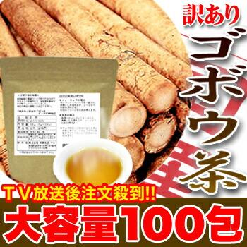 訳あり特選国産ゴボウ茶どっさり100包(代引き不可) P12Sep14