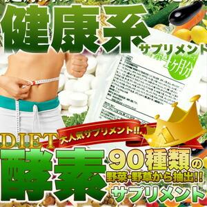 メガ盛り★ダイエット酵素サプリ約4ヵ月分 常温商品(代引き不可) P12Sep14