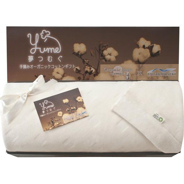 手摘み超長綿オーガニック綿毛布 DCH−20030 P12Sep14