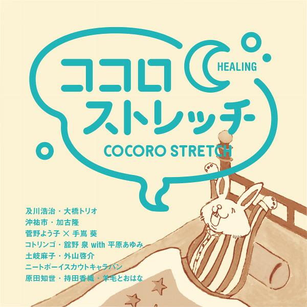 ココロストレッチ〜HEALING AQCD50659 P12Sep14