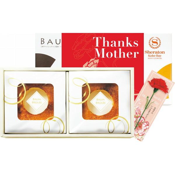 神戸ベイシェラトンホテル&タワーズ 人気のバームブリュレ 母の日 2014 ギフト 母の日メッセージカード付き M−Y−KBB(代引き不可)