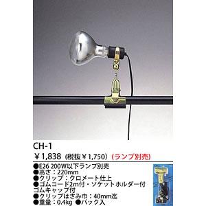 東京メタル工業 ガードライト照明 CH-1(代引き不可) P12Sep14