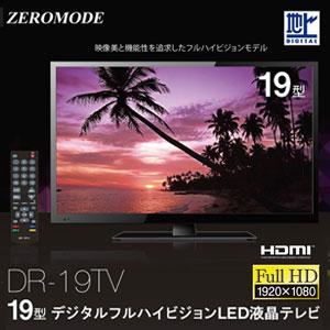 レボリューション ZERO MODE 19型 デジタルハイビジョンLED液晶テレビ DR-19TV 壁掛け対応 薄型設計 PC入力端子搭載 P12Sep14