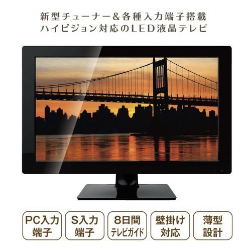 17.3インチ デジタルハイビジョンLED液晶テレビ