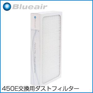 Blueair ブルーエア 450E交換用ダストフィルター F400PA 空気清浄機交換用フィルター P12Sep14