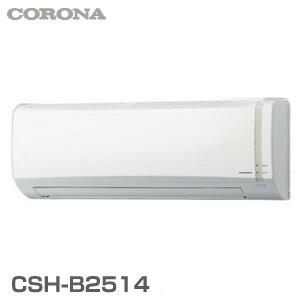 CORONA コロナ エアコン Bシリーズ 8畳用 CSH−B2514W ホワイト(代引き不可) P12Sep14