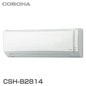 CORONA コロナ エアコン Bシリーズ 10畳用 CSH−B2814W ホワイト(代引き不可) P12Sep14