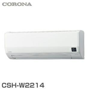CORONA コロナ エアコン Wシリーズ 6畳用 CSH−W2214W ホワイト(代引き不可) P12Sep14