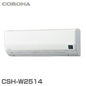 CORONA コロナ エアコン Wシリーズ 8畳用 CSH−W2514W ホワイト(代引き不可) P12Sep14