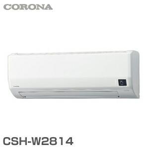 CORONA コロナ エアコン Wシリーズ 10畳用 CSH−W2814W ホワイト(代引き不可) P12Sep14