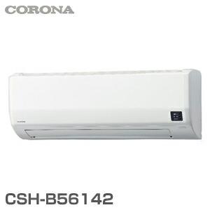 CORONA コロナ エアコン Bシリーズ 18畳用 CSH−B56142W ホワイト(代引き不可) P12Sep14