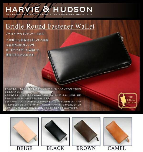 Harvie&Hudson ラウンドファスナー 長財布 HA-1002 4色 P12Sep14
