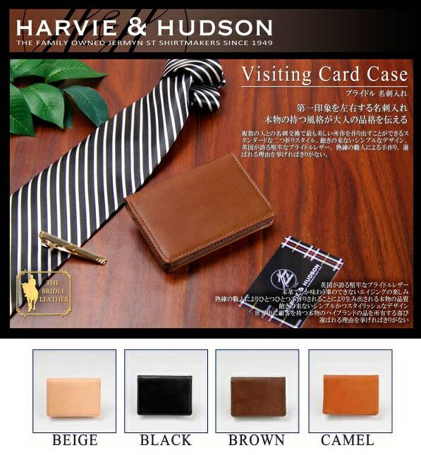 Harvie&Hudson ビジティングカードケース名刺入れ HA-1005 4色 P12Sep14