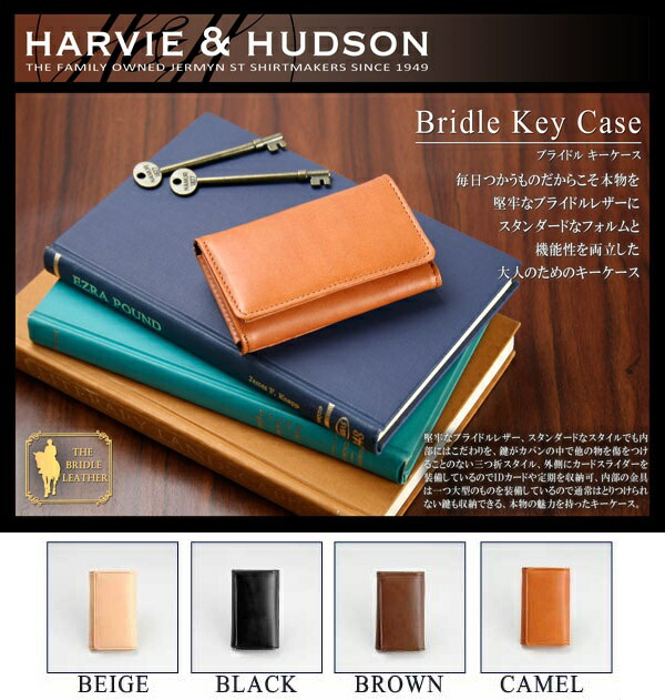 Harvie&Hudson キーケース HA-1007 4色 P12Sep14