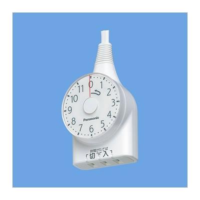 パナソニック電工 WH3111WP パナソニック電工 ダイヤルタイマー(11時間形)(1m)(ホワイト) WH3111WP P12Sep14