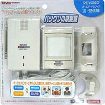 REVEX(リーベックス) REV340 REVEX(リーベックス) モーションセンサー&受信チャイム REV340 P12Sep14