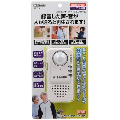 YAZAWA(ヤザワコーポレーション) SE53 YAZAWA(ヤザワコーポレーション) 録音機能付人感センサーチャイム&アラーム SE53