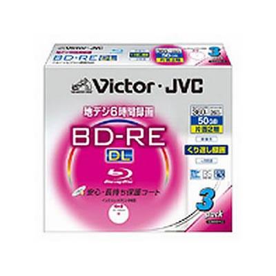 ビクター BV-E260HW3 ビクター 映像用BD-RE くり返し録画用 50GB 2倍速 保護コート(ハードコート) ワイドホワイトプリンタブル 3枚 BV-E260HW3 P12Sep14